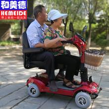 和美德H6老年代步车智能四轮电动车残疾人助力车老人代步车