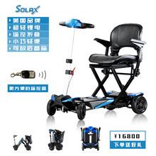 舒莱适S3021四轮电动老人代步车折叠轻便便携代步车一键遥控折叠