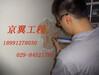 延安房屋检测房屋鉴定房屋质量检测房屋司法鉴定陕西京翼工程检测