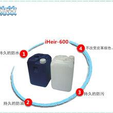广州艾浩尔碳六防水剂,耐磨防水剂图片