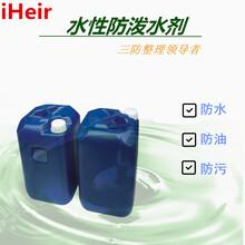 碳六防水剂,防泼水剂,防水剂就找艾浩尔图片