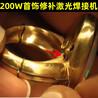 义齿修补焊接机金银首饰修补必威官方下载_必威电竞在线激光点焊机首饰焊接机