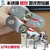 三和激光welding專業模具修補激光焊接機,光纖模具激光焊接機