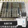 金属筷子激光打彩三和激光外壳激光雕刻机20W皮带扣激光打标机