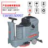 工厂车间驾驶式洗地车全自动电瓶式洗地机吸干机地面清洗机拖地机