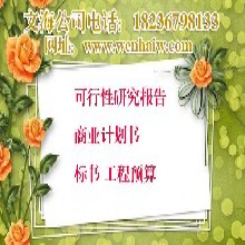 丹东编写物业编写标书团购价格图片