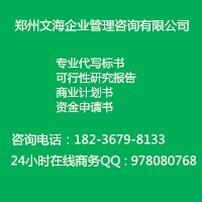石家庄项目申请报告,可行性研究报告,写作商业计划书,资金申请报告图片