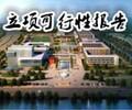 广州低价代写项目可行性分析报告/甲乙丙资质编制公司