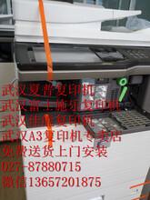 武汉夏普复印机,东芝复印机,佳能复印机专卖送货安装