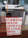 武汉A3复印机,夏普,富士施乐,佳能复印机专卖送货