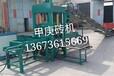 甲庚新型3-15水泥砖机全自动支撑垫块机多功能路面面包砖机