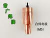 螺母凸焊电极kcf定位销电极芯电极帽电极盖螺钉焊接绝缘销常广
