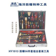 防爆组合套装工具