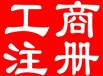 转让香港公司营业执照,适合融资租赁外商投资申请港澳车牌