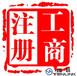 收闲置的香港公司,要求名称好,成立满一年的