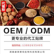 湖南代工厂承接素食代餐粉代加工代餐粉代工ODM