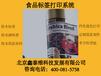 bjtw食品标签打印系统