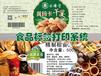 食品标签打印系统