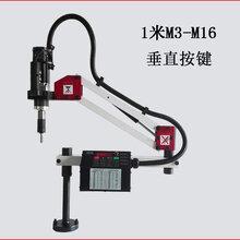 悬浮式电动攻丝机A保定悬浮式电动攻丝机A悬浮式电动攻丝机选配型号图片