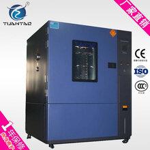 低温恒温恒恒湿试验箱恒温恒湿试验箱可程式恒温恒湿试验箱供应