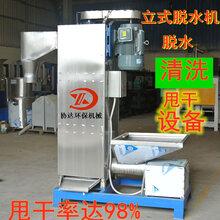 廠家供應立式工業PA脫水機高速PVCHIPS固液分離機高速甩干設備圖片