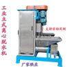 南京塑料颗粒清洗脱水机立式自动吃料卸料固液分离甩干机
