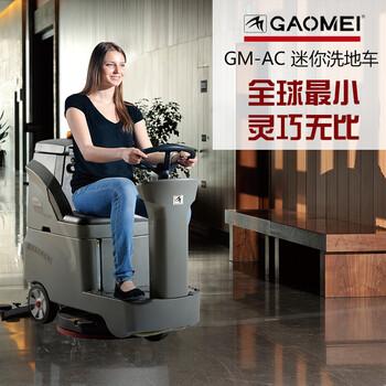 駕駛式洗地機GM-AC高美全自動小型洗地機