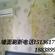 郑州旧墙翻新