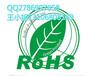 华测通检测认证专业办理RoHS认证、REACH认证、UL认证