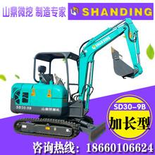 工厂物料装卸用的小型挖掘机SD30-9B小挖机多钱一台