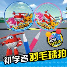 奥杰超级飞侠亲子互动户外运动宝宝超轻小学生儿童羽毛球拍3-12岁玩具
