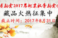 中博鉴藏与嘉德拍卖强强合作北京秋拍藏品征集中