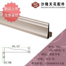 供应时尚氧化修边角-DB型收边线-集成吊顶配件二级顶-发光铝梁图片