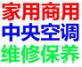 成都龙泉特灵中央空调售后服务中心《官方网站)》