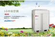 欢迎访问桐梓林LG空调官方网站成都各点售后服务维修咨询电话欢迎您