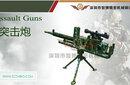 深圳智博--小型突击炮枪与炮新型气炮打靶气泡枪图片