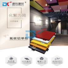 广东铝单板价格/铝单板供应商直销氟碳铝单板图片