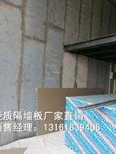 轻质复合内墙板北京厂家直销简单易安装轻质隔墙板图片