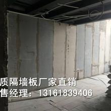 轻质隔墙板防火效果好吗?厂家直销新型隔墙板隔音防火图片