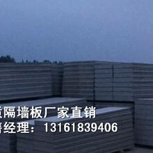 北京轻质隔墙板哪家好?多少钱?就选北京隔墙板厂图片