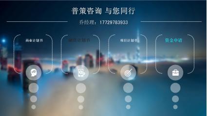 通许县编制商业计划书公司