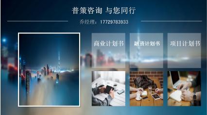 开化县哪里有做商业计划书公司