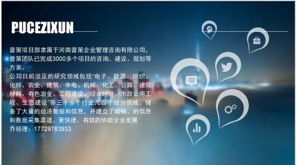 濮阳能做商业计划书公司