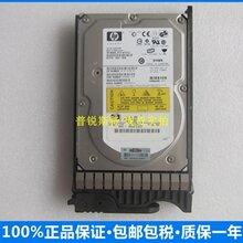 出售HP146G硬盘