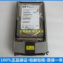 HP404670-002146G硬盘报价出售