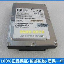 拆机HP356910-007硬盘73G出售