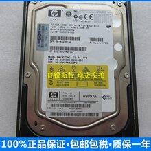 供应HPA9897-69001硬盘