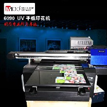 创业小型UV喷墨打印机手机壳平板印花机亚克力陶瓷彩印机