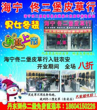 丹东客运站豪华旅游巴士,天天发车,车车有位,丹东佟二堡