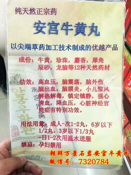 朝鲜牛黄安宫丸价格,牛黄安宫丸的作用,牛黄安宫丸什么时候吃效果最好